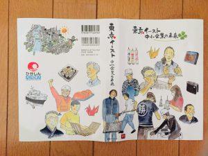 東京イースト中小企業の未来表紙