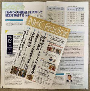 NKCレーダー87号